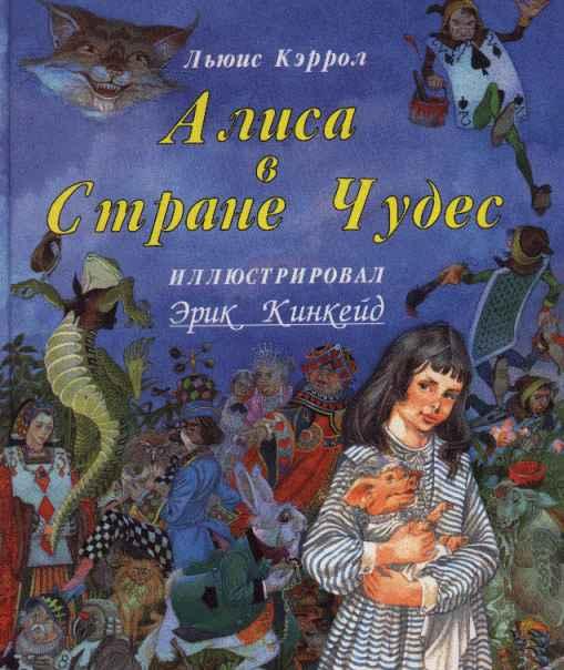Алиса в стране чудес смотреть онлайн бесплатно на русском языке пор фото 247-542