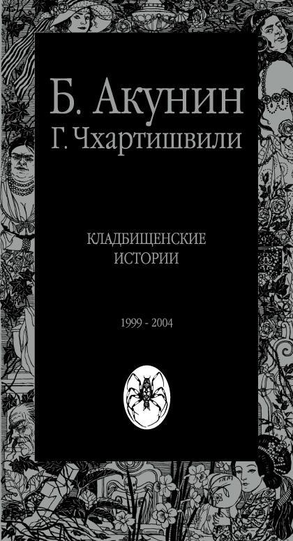 Акунин кладбищенские истории книга скачать бесплатно